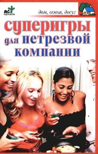 """Панкратов П.И. """"Суперигры для нетрезвой компании"""""""
