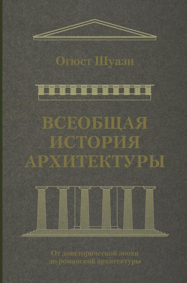 """Шуази Огюст """"Всеобщая история архитектуры. От доисторической эпохи до романской архитектуры"""""""
