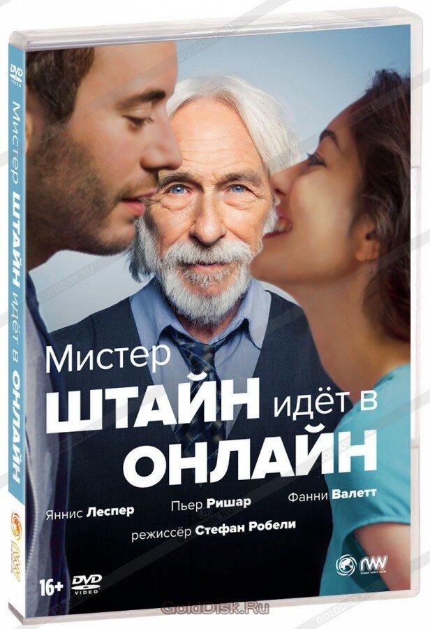 Мистер Штайн идёт в онлайн (DVD)