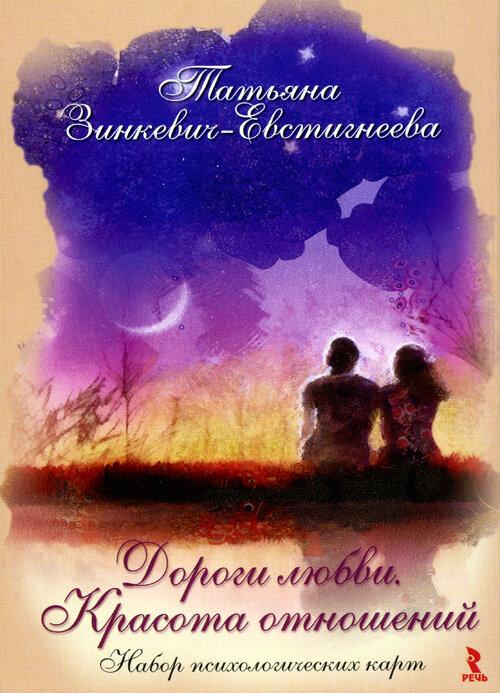 Психологические открытки «Дороги любви. Красота отношений.»