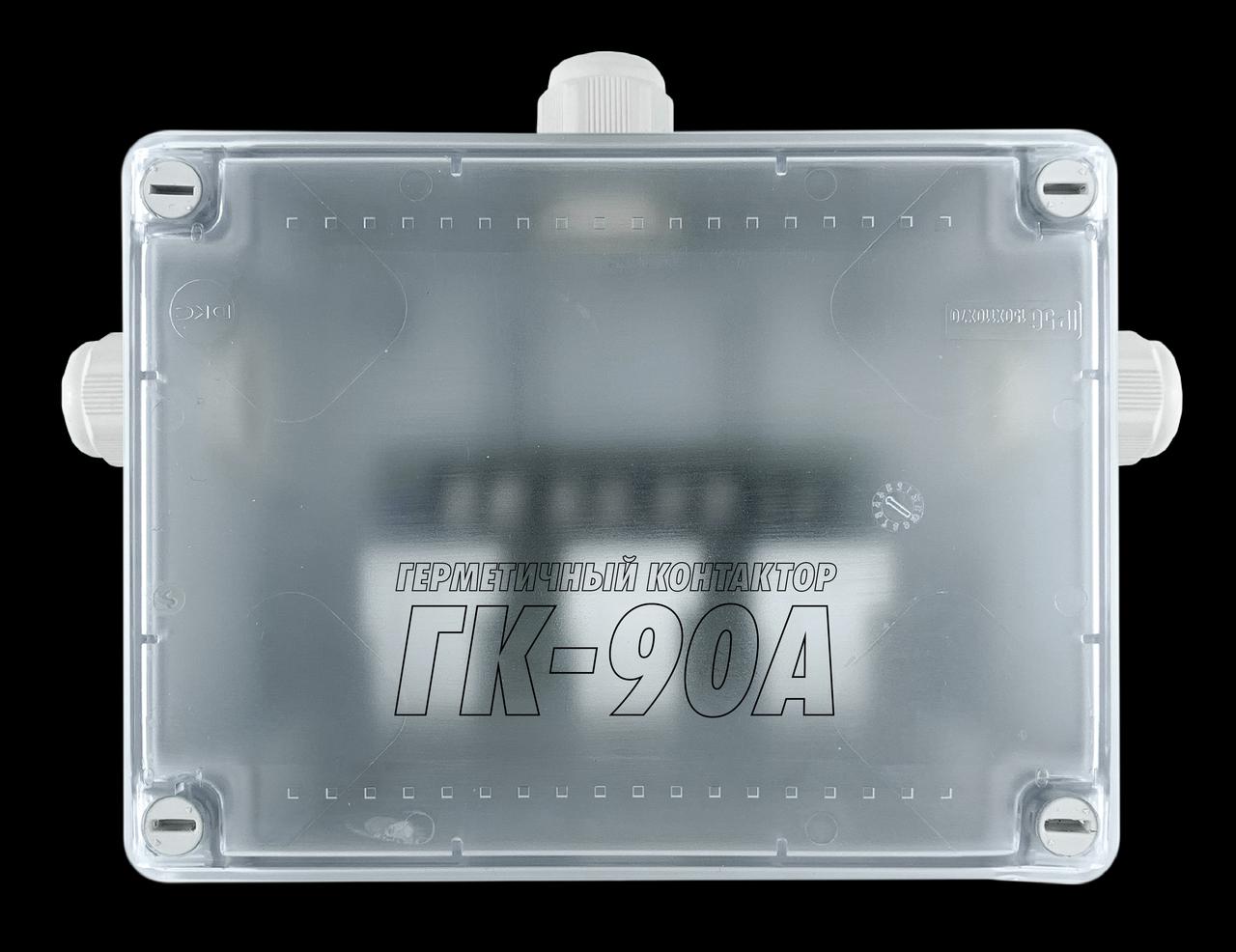 Герметичный контактор ГК-90А (3 х 30А/IP54)