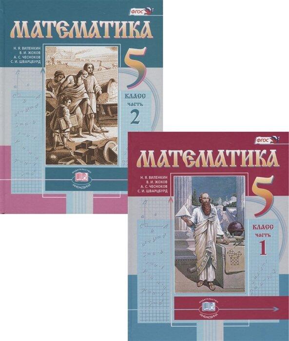 Виленкин Н., Жохов В., Чесноков А., Шварцбурд С.
