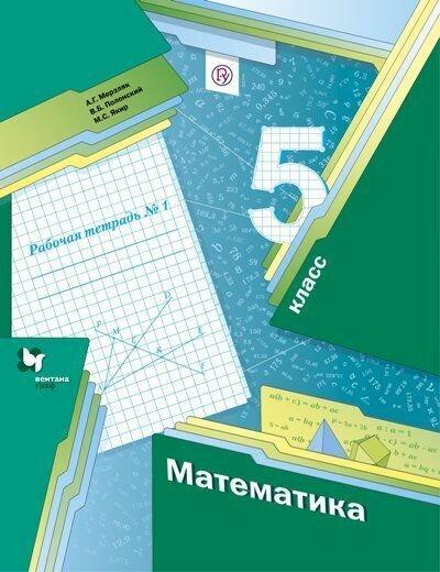 Математика. 5 класс. Рабочая тетрадь №1. ФГОС — Учебные пособия для детей — купить по выгодной цене на Яндекс.Маркете