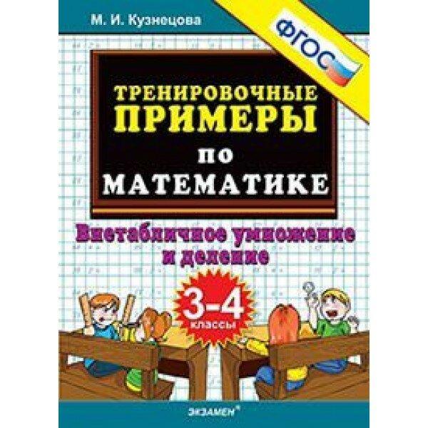 """Кузнецова М. """"Тренировочные примеры по математике. Внетабличное умножение и деление. 3-4 классы"""" — Учебная литература — купить по выгодной цене на Яндекс.Маркете"""