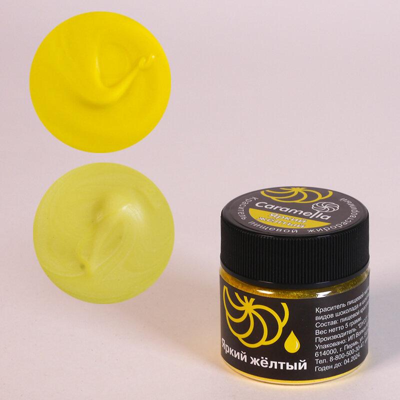Краситель сухой жирорастворимый Caramella Яркий желтый 5 гр