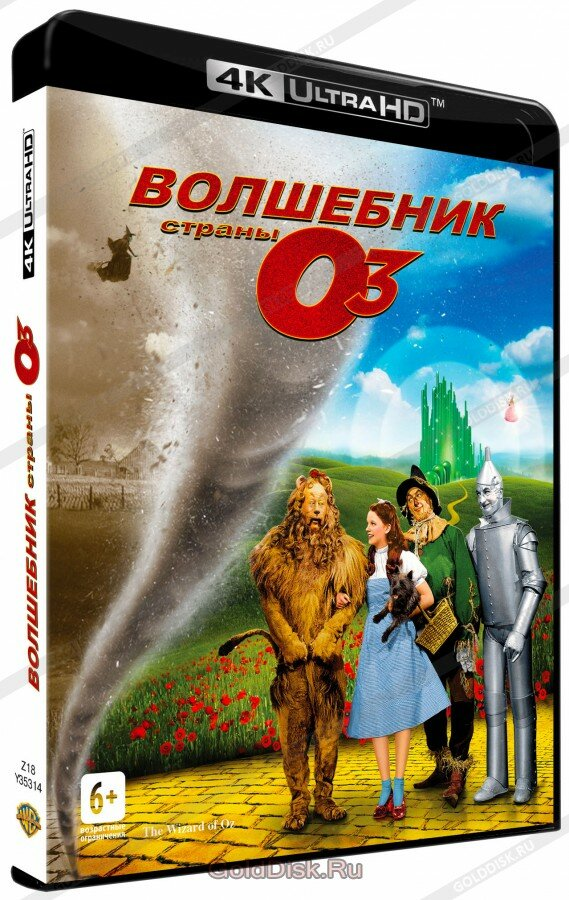 Волшебник страны Оз (Blu-Ray 4K Ultra HD)