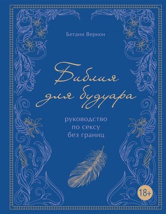 "Вернон Бетани ""Библия для будуара. Руководство по сексу без границ"""