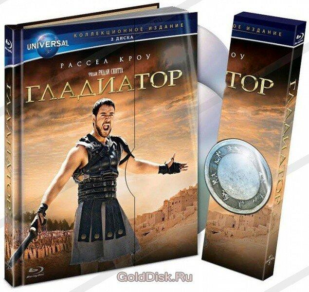 Гладиатор: премиальное издание (2 Blu-Ray)