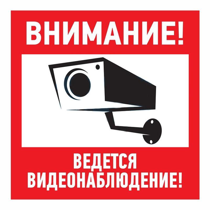 """Наклейка эвакуационный знак Rexant """"Внимание, ведется видеонаблюдение"""" (100x100 мм) {56-0031}"""