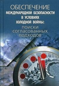 """Липкин М.П. """"Обеспечение международной безопасности в условиях холодной войны: поиски согласованных подходов"""""""