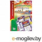 Учитель Комплект плакатов Английский язык Имя существительное в английском языке КПЛ-215