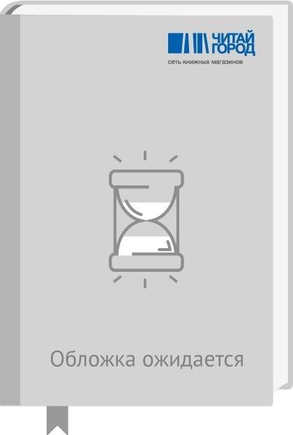 "Латынина Ю. ""Промзона"""
