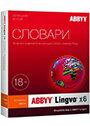 ABBYY Lingvo x6 Английская Обновление с Домашней до Профессиональной версии Арт.