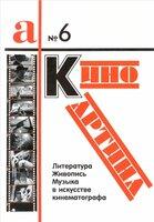 КиноКартина: литература, живопись и музыка в искусстве кинематографа: Сборник статей