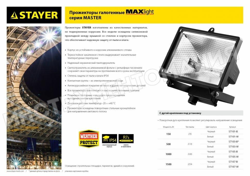 Прожектор галогенный STAYER MASTER MAXLight белый 1500 Вт STAYER 57107-W