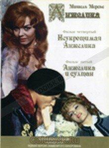 Анжелика (фильм 4, 5) (DVD)