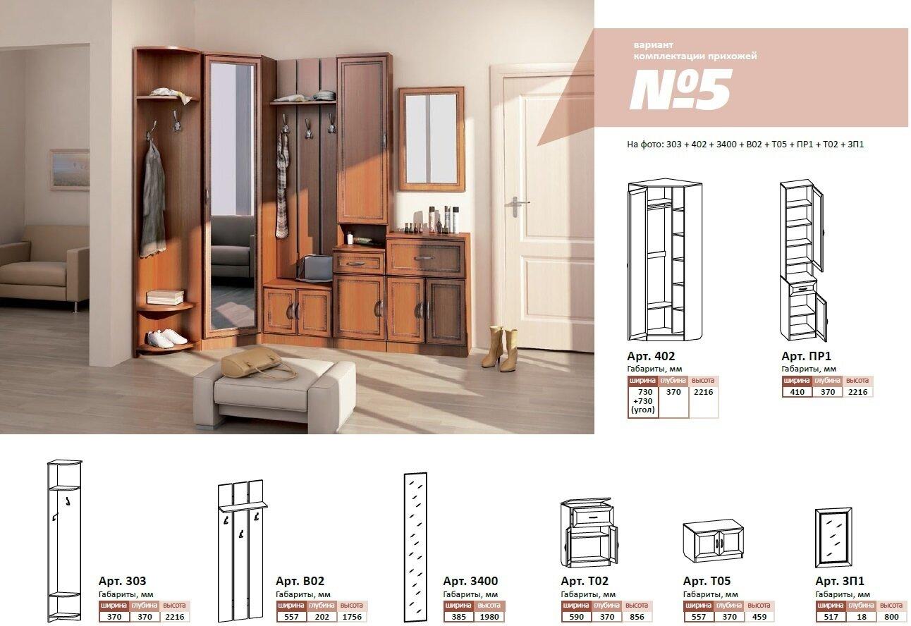 Мебель Модульная Уют Готовые комплекты Комплект для прихожей №5
