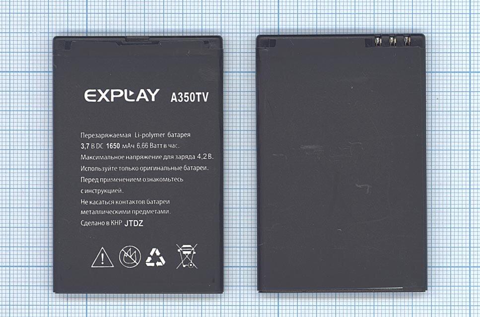 Аккумуляторная батарея для Explay A350TV 1650mAh