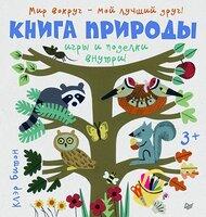 Питер издательство Книга природы. Мир вокруг - мой лучший друг! 3+. Битон К. Художественная мастерская