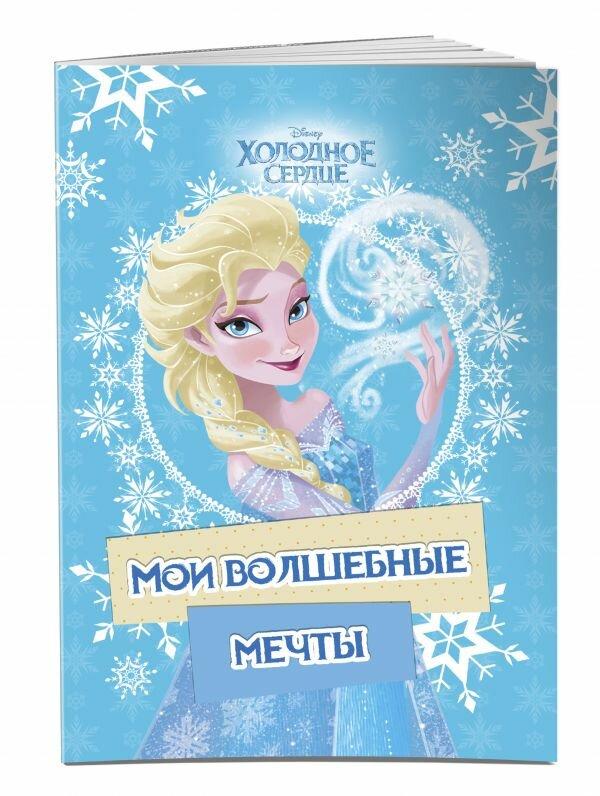 Холодное сердце. Эльза. Мои волшебные мечты — Книги с играми для детей — купить по выгодной цене на Яндекс.Маркете