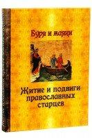 Буря и маяки. Житие и подвиги православных старцев Гончаров Евгений Иванович