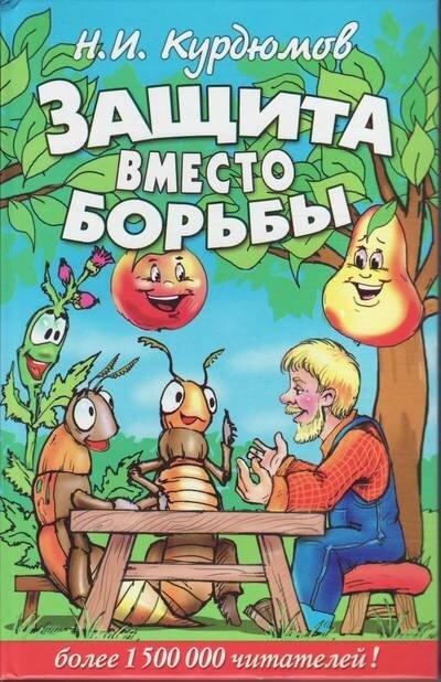 """Н. И. Курдюмов """"Защита вместо борьбы"""""""
