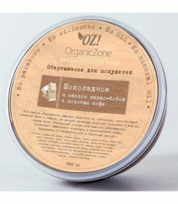 Обертывание OZ! OrganicZone