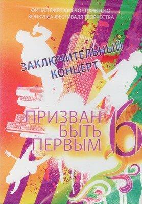 DVD Призван быть первым 6. Заключительный концерт (2009г.) Красный