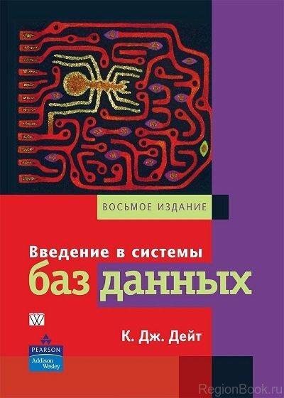 """К. Дж. Дейт """"Введение в системы баз данных, 8-е издание"""""""