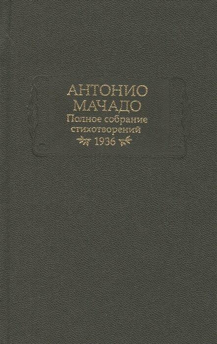 """Антонио Мачадо """"Полное собрание стихотворений. 1936"""""""