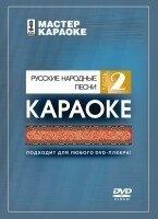 Караоке MADBOY DVD-диск Русские народные песни. Часть 2, версия 2
