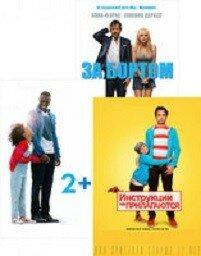 DVD. Коллекция комедий: За бортом / Инструкции не прилагаются / 2+1 (количество DVD дисков: 3)