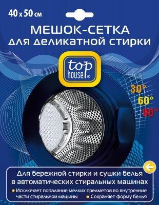 TOP HOUSE Мешок-сетка для деликатной стирки, 40*50 см.