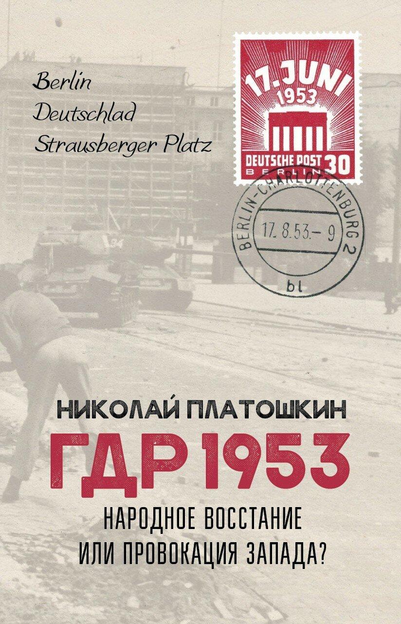 """Платошкин Н. Н. """"ГДР 1953. Народное восстание или провокация Запада? Платошкин Н.Н."""""""