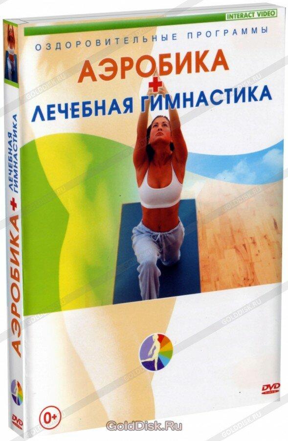 Аэробика / Лечебная гимнастика (DVD)