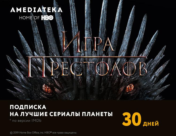 Подписка Amediateka (1 месяц)