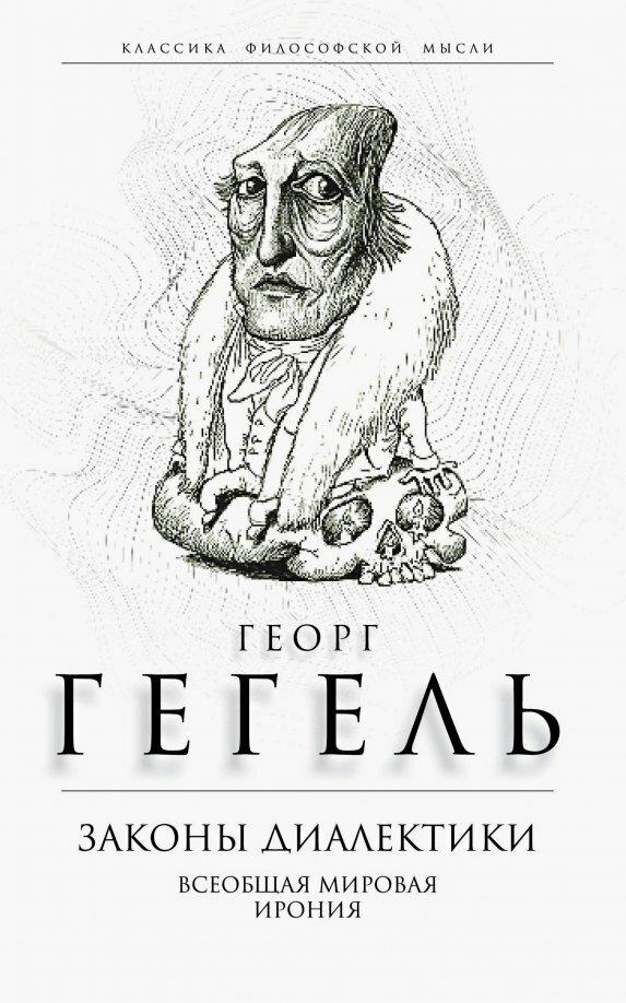 """Гегель Георг Вильгельм Фридрих """"Законы диалектики. Всеобщая мировая ирония"""""""
