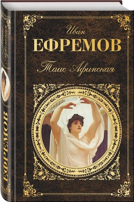 """Ефремов, Иван Антонович """"Таис Афинская"""""""