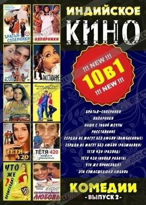 Индийское кино: Комедии. Выпуск 2 (10 в 1) (DVD)