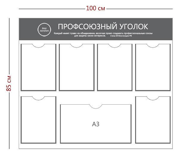 Информационный стенд «Профсоюзный уголок» (6 карманов А4 + 1 карман А3)