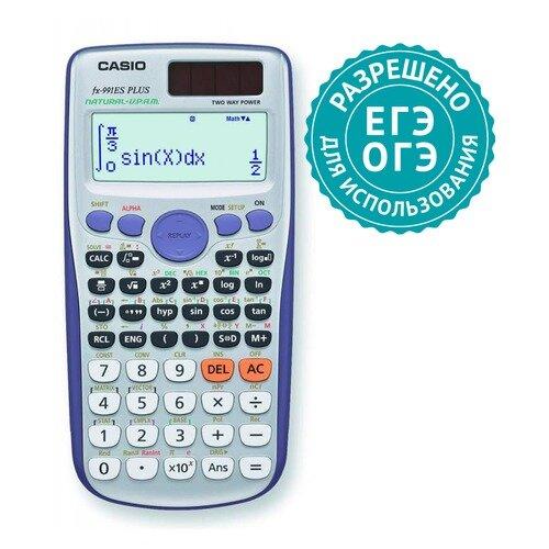 Калькулятор CASIO FX-991ESPLUS, 10+2-разрядный, серый