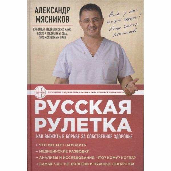 Читать книги онлайн бесплатно русская рулетка а мясникова игровые автоматы 21 линия