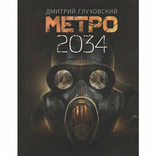 "Глуховский Д.А. ""Метро 2034"""