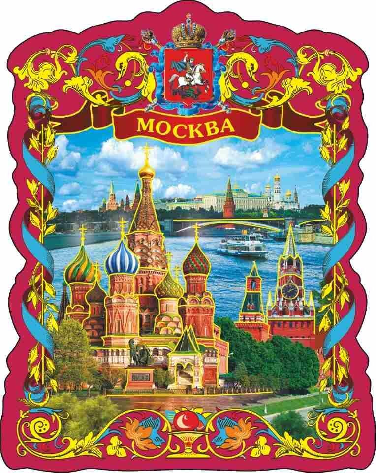 Сувенирный магнит Москва красная рамка