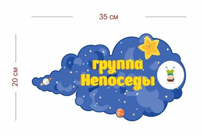 Табличка для группы Непоседы 35х20 см