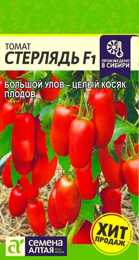Семена Семена Алтая Томат Стерлядь F1, 5 шт.