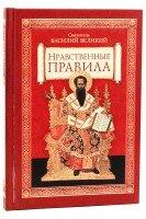 Нравственные правила Василий Великий, святитель