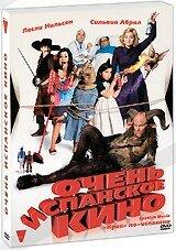Очень испанское кино (DVD)