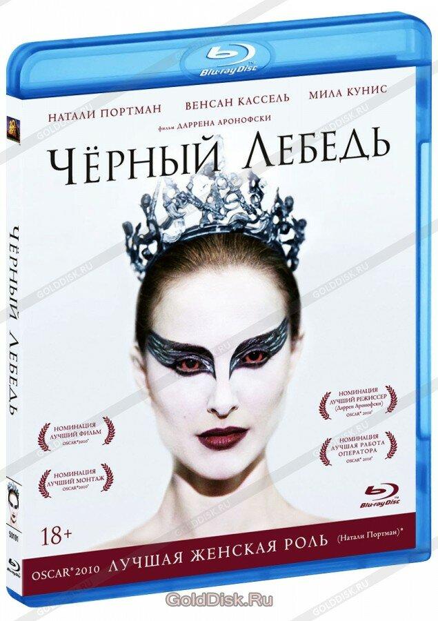 Черный лебедь (Blu-Ray)