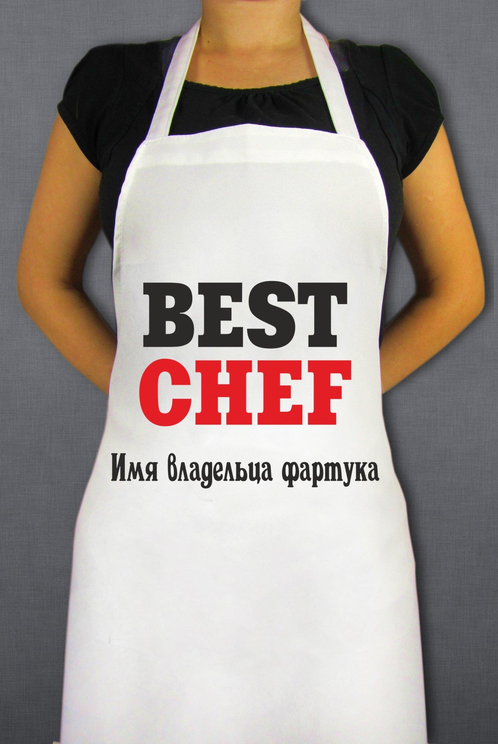Фартук *Best Chef*